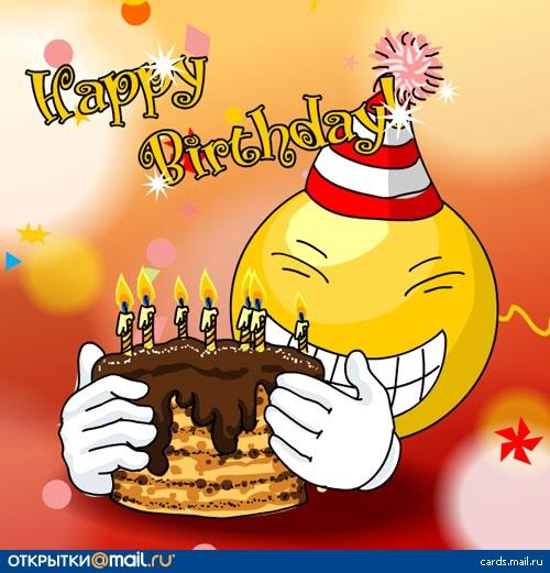 Поздравление с днем рождения мальчику который тебе нравится